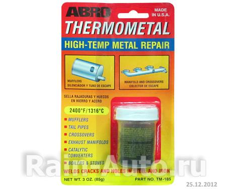 Термозамазка для металла своими руками