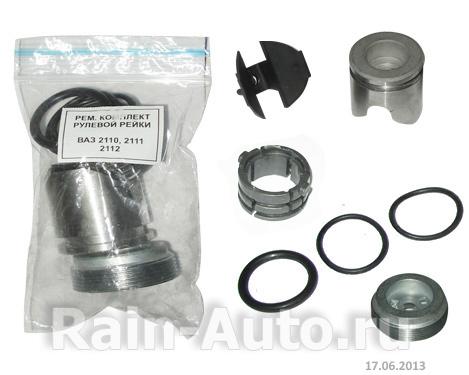 Ремкомплект рулевой рейки ВАЗ-1118, 2110, 2170 Тольятти оптом и в розницу