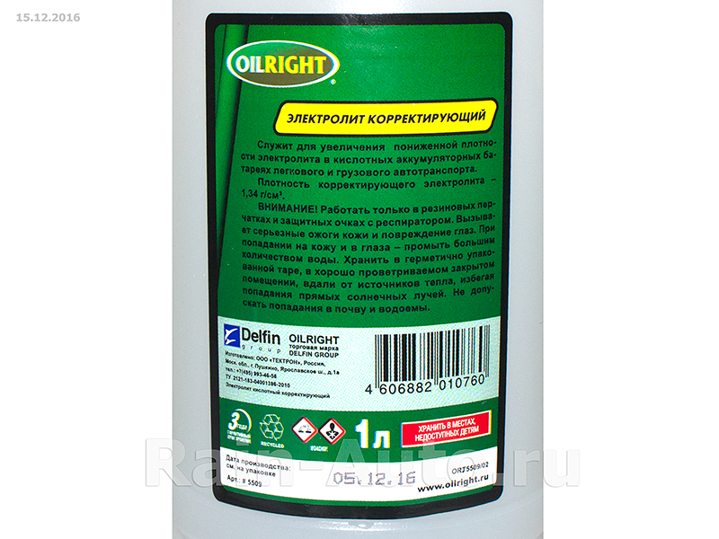 Электролит 1 28г куб см oil right